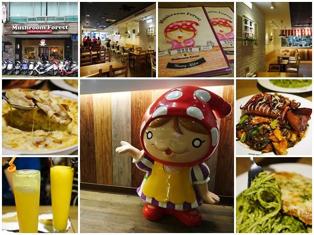 台北車站美食蘑菇森林義大利麵坊大份量聚餐焗烤燉飯page01