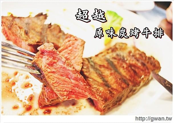 超越原味炭烤牛排,台北,捷運美食,景美萬隆店,內湖店,原塊牛排,炭烤牛排,Prime級牛肉,平價牛排,人氣牛排店,非凡大探索-1-39-516 (079)-1