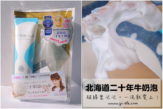 保養|北海道二十年牛奶泡;超綿密泡泡,一洗就愛上!我最愛的洗面乳~ – 洗面乳 / 日本 / 泡泡洗顏