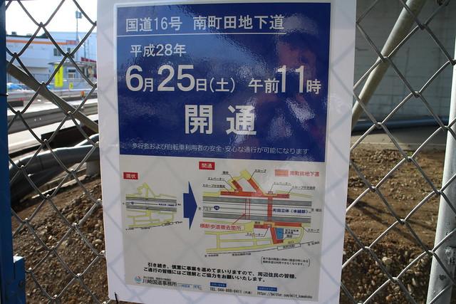 町田 市 電柱 張り紙