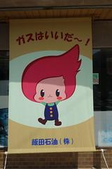 DSC09280 () Tags: esso mascots yuruchara