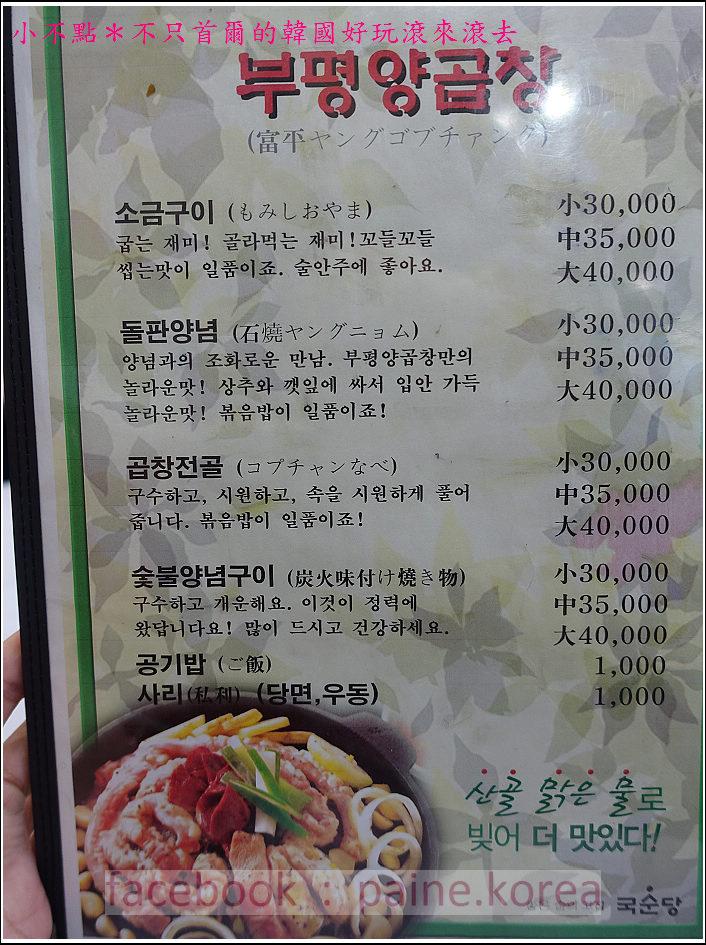 釜山南浦富平大腸 石燒韓牛大腸 (7).JPG