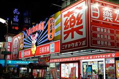 #NightMarket (Sid Huang) Tags: life photography flickr taiwan snap kaohsiung nightmarket fujifilm fujinon fujicolor streetsnap xt10 visionsinmyhead sidhuang fujifilmxt10 xf35mmf2rwr