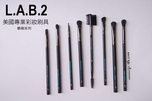 美妝|L.A.B.2 美國專業彩妝刷;眼部刷具系列,一試就愛上的平價刷具