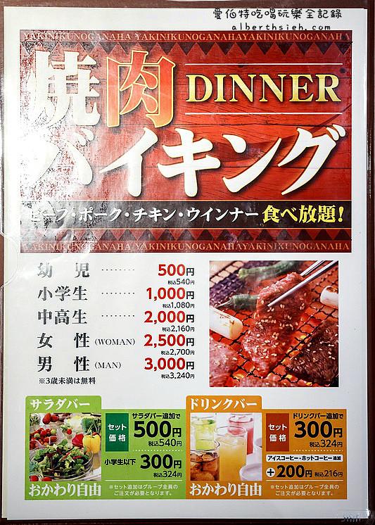 沖繩自駕自由行.燒肉放題