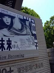 展覧会 山口小夜子  未来を着る人 東京都現代美術館