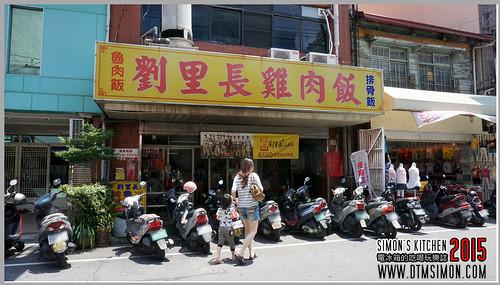 劉里長雞肉飯02.jpg