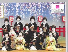 Kitano Odori 2013 008 (cdowney086) Tags: maiko geiko naoko   kamishichiken naohiro   katsukiyo  umeka umeshizu ichiteru naosuzu naosome katsune ichimomo ichimari satoryu geimaiko