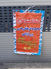 Missing People Organization (Kombizz) Tags: poster iran tehran 1394 freedomtower azaditower islamicrevolution ayatollahruhollahkhomeini azadisquare kombizz 22bahman iranianrevolution meydaneazadi 37anniversary anniversaryoftheislamicrevolution 22bahman1394 37anniversaryofislamicrevolution 1140684 missingpeopleorganization missingpersonsresource azaditowereducationalcomplex