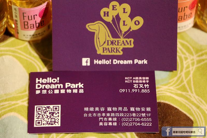 Hello! Dream Park 東區寵物美容沙龍050