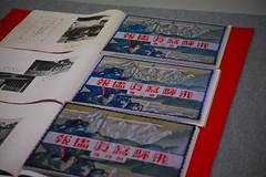 Vintage tourist guide book (Lillakanarie) Tags: japan museum takayama gifu hida sigmadp3quattro