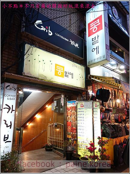 釜山南浦豆田裡生豆腐 (1).JPG