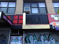 Flat Neon and Dead Signs (failing_angel) Tags: usa newyork manhattan delanceystreet ussa 300515