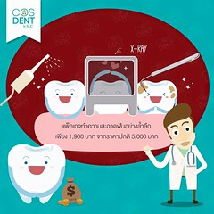 2015-0194 Easy clean package #cosdentbyslc #makeoveryoursmile #slcgroup (Dental clinic in Bangkok) Tags:             cosdentbyslc dental clinic bangkok