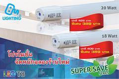 โปรโมชั่นจัดหนักฉลองร้านใหม่ CM Lighting LED T8 Super Save Series 20 Watt และ 18 Watt