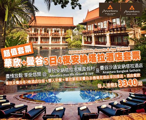【超值套票 - 1個價錢玩轉曼谷+華欣】盡情放鬆 享受悠閒 - 華欣(Anantara Hua Hin Resort & Spa)+曼谷(Anantara Bangkok Sathorn)5日4夜安納塔拉酒店套票