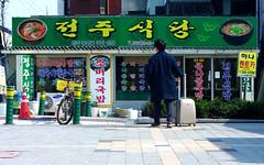 Soup (It's Stefan) Tags: food green soup restaurant southkorea gwangju