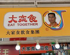 Eat Together (cowyeow) Tags: boss food man silly face asian hongkong restaurant weird funny asia chinesefood dumb creepy eat together wtf chinglish  mongkok funnysign fail cantonesefood funnychina chinesetoenglish