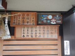 Tama okiya (Kikyou chan) Tags: kyoto maiko tama gion okiya hanamachi kobu mamekiku mamefuji karyuukai