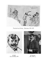 1987.  .. __264 (Library ABB 2013) Tags: 1987   dobuzhinsky  memoirs