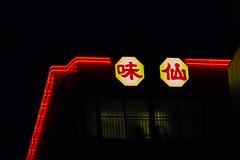 Osu 3-chome, Nagoya (kinpi3) Tags: street japan night osu nagoya 200mm yabacho ef200mm eos7d
