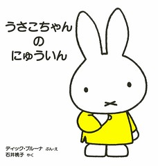 Usakochan No Nyuin  (Vernon Barford School Library) Tags: new school fiction rabbit bunny bunnies japan hospital japanese reading book high library libraries dick hard reads books read cover junior miffy covers bookcover rabbits language middle vernon bruna recent bookcovers languages illness esl fictional picturebooks foreignlanguages hardcover hospitals foreignlanguage illnesses dickbruna barford lote ell secondlanguage hardcovers languagesotherthanenglish vernonbarford picturebooksforchildren secondlanguages 9784834008821 4834008827 miffyinhospital