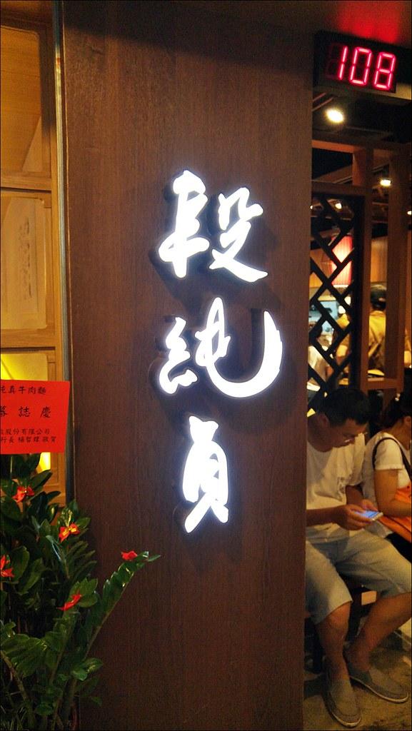 段純貞牛肉麵廣三SOGO店
