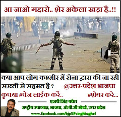 Do you agree with the Army in Kashmir by being vigorously?? (spsinghbaghel) Tags: news up for election sp join leaders vote recent singh pradesh bjp uttar 2017 firozabad baghel
