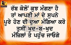 thoughts (Fateh_Channel_) Tags: inspiration quotes waheguru gurbani