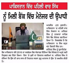' (Fateh_Channel_) Tags: punjab youth