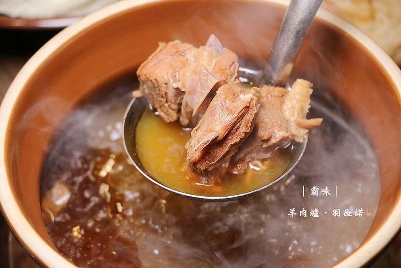 霸味羊肉爐73