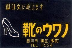 matchnippo229 (pilllpat (agence eureka)) Tags: matchboxlabel matchbox allumettes tiquettes japon japan mode