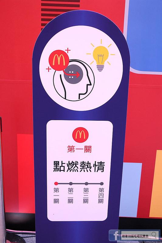 麥當勞品牌暨招募活動111
