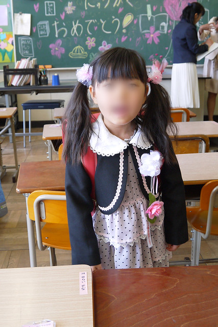 長女 入学式