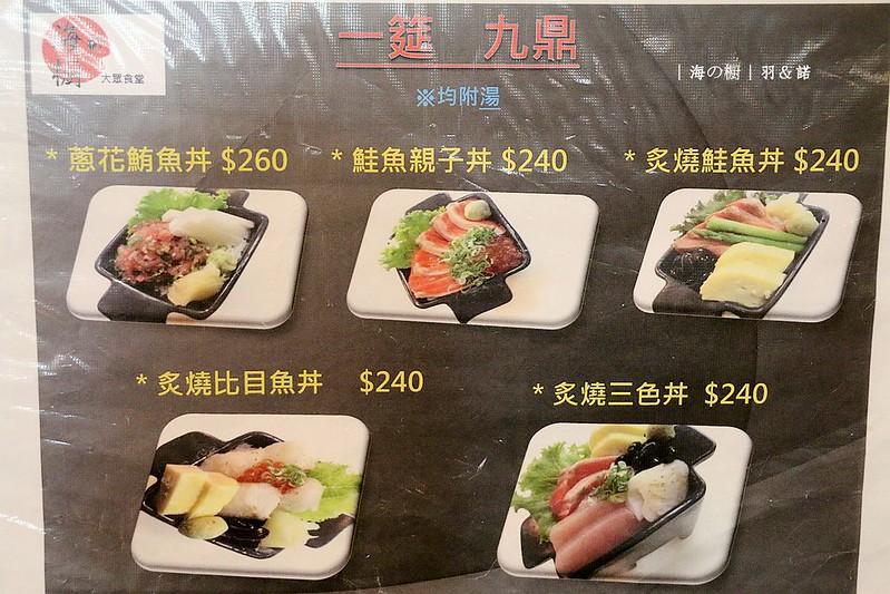 海之櫥北投日本料理108