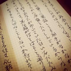 これを書き取りたくて。ベネフィークのコピー  #山口小夜子