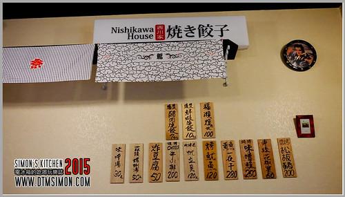 西川家燒餃子04.jpg