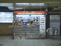 kiosk_1110113 (strange_hair) Tags: store kiosk japan street station subway shop