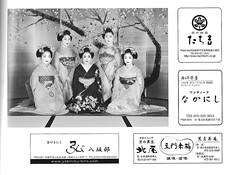 Kyo Odori 2016 029 (cdowney086) Tags: maiko miyagawacho fukuno   kyoodori wakayagi satoharu  fukutama fukutomo toshimomo