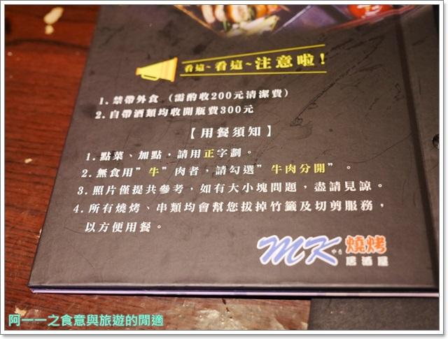 捷運三重國小站美食.mk燒烤居酒屋.串燒.聚餐.喝酒image010