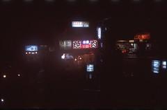 (bensn) Tags: signs film japan night zeiss dark town kodak restaurants slide contax chrome ramen elite 200 carl karaoke onsen g2 f2 45mm kusatsu gunma