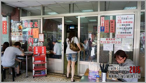 劉里長雞肉飯03.jpg