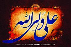 107 (haiderdesigner) Tags: haiderdesigner yahussain molahussain nigargraphics yaali yamuhammad yazehra nadeali panjatan designer islamic islam shia karbala yamehdi yaallah graphicsdesigner creativedesign islami