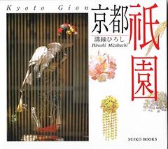 Kyoto Gion cover (cdowney086) Tags: maiko gionkobu 舞妓 祇園甲部