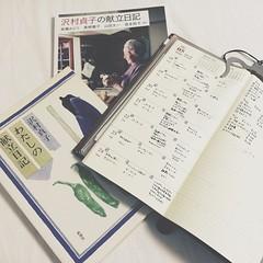 沢村貞子さんの「わたしの献立日記」が大好きで、毎年新しいトラベラーズノートのリフィルに切り替えるたびに献立日記を始めようとして年度末の繁忙期に毎年挫折するのだけれど、今年はなんとか続いてる。 もうすぐ後半の分冊へ切り替え。 #献立日記 #沢村貞子