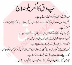 TB Ka Gharelu Ilaj (Your Well Wisher) Tags: ka tb tuberculosis ilaj gharelu