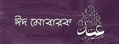 On Eid ul-Fitr, wish that Allahs blessings light up the path and lead to happiness, Peace and success.  Eid Mubarak  :) (weddingbellbd.com) Tags: wedding canon bride nikon eid follow desi dhaka wish bridal nikkor bangladesh mubarak bangladeshi dhanmondi weddingbell