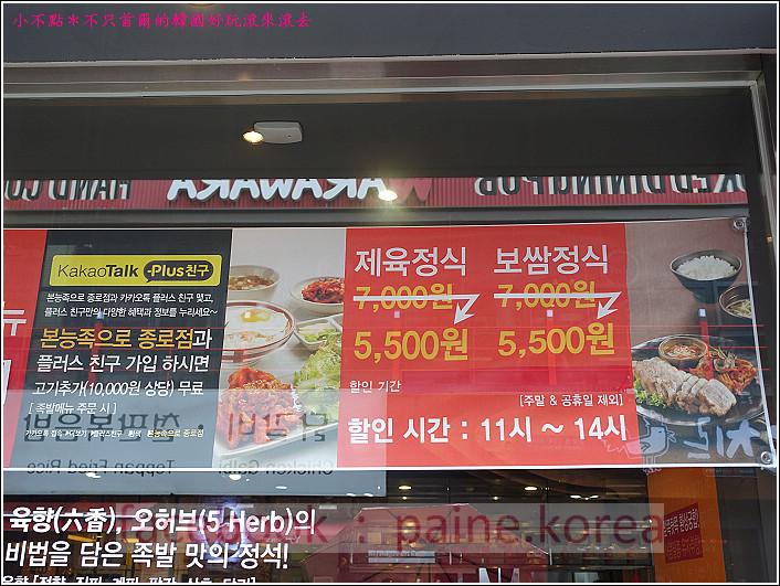 鍾閣站‧본능족으로 (Bonjok本足豬腳菜包肉)