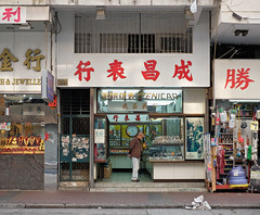 """watch"" (ii) (hugo poon - one day in my life) Tags: xpro2 35mm hongkong kowloon yaumatei shanghaistreet watch yesteryear shop vanishing reminiscing"