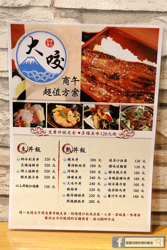 大咬和食商社六張犁通化日本料理017